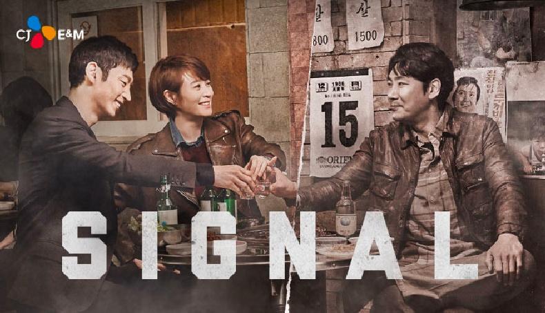 หนังเรื่อง Signal